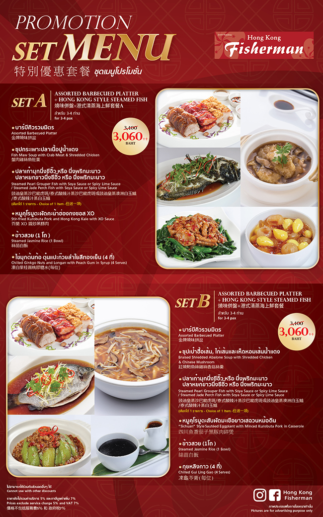 Set menu promotion